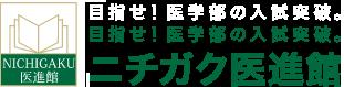ニチガク医進館 合格 個別指導 医学部 受験