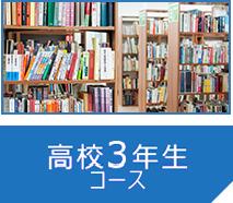 ニチガク医進館 合格 高校3年 コース