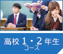 ニチガク医進館 高校1年 2年コース