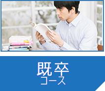 ニチガク医進館 既卒コース
